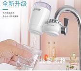 濾水器凈水器家用 廚房水龍頭過濾器 自來水凈化器濾水器直飲凈水機(七夕情人節)