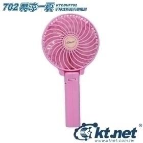 【鼎立資訊】702手持折疊充電風扇-粉 LED電源燈充電指示 多微段調整風量 180度調整風扇角度