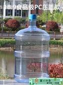 水桶 飲水機桶純凈水桶可加水家用帶蓋18.9升大號自來水pc礦泉水桶空桶 麗人印象 免運