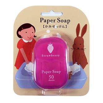 【Charley】紙香皂-草莓-50枚