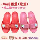 【雨眾不同】三麗鷗 Hello Kitty 立體 超輕量EVA拖鞋 居家室內浴室拖鞋 兒童 紅 / 桃