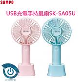 SAMPO聲寶 USB充電手持風扇SK-SA05U
