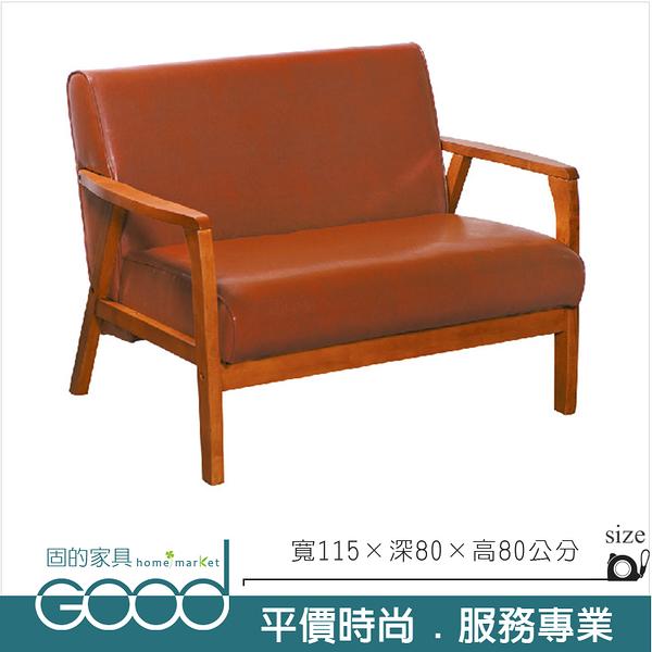 《固的家具GOOD》110-12-AD 巴頓雙人沙發【雙北市含搬運組裝】