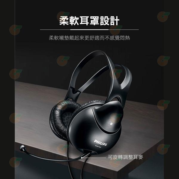 飛利浦 PHILIPS SHM1900 頭戴式電腦耳機麥克風 公司貨 耳麥 覆耳式 一分二轉接器 視訊 遠距教學