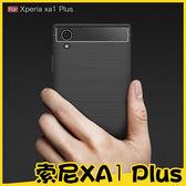 索尼Xperia XA1 Plus 碳纖維手機殼 戰神系列 類金屬 拉絲紋 防摔 保護套 全包邊矽膠套 軟外殼W3c