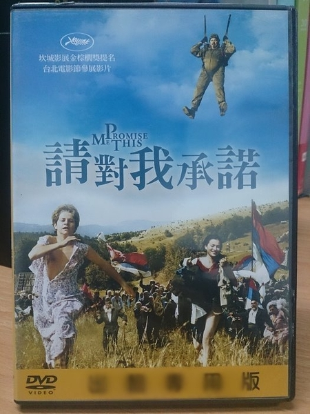 挖寶二手片-Y73-044-正版DVD-電影【請對我承諾/Promise Me This】-庫斯杜力卡