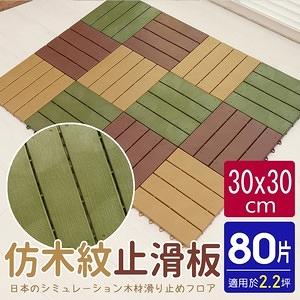 【AD德瑞森】仿木紋造型防滑板/止滑板/排水板(80片裝)咖啡色