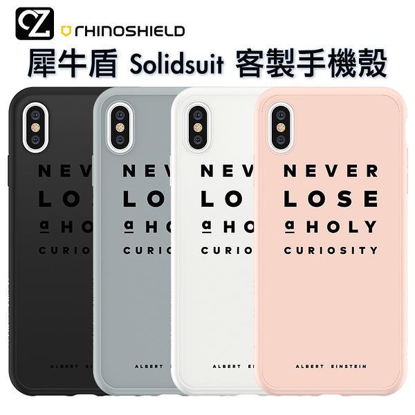 犀牛盾 Solidsuit 客製化手機殼 iPhone ixs max ixr ixs ix i8 i7 防摔殼 Never Lose A Holy Curiosity