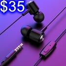 S-09線控耳機 3.5mm 帶麥克風 三星/HTC/小米/LG/SONY 手機通用入耳式耳機