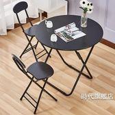 折疊桌餐桌家用小戶型吃飯小桌子便攜戶外擺攤桌簡約折疊桌椅圓桌XW(一件免運)