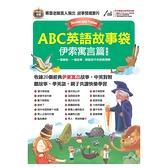 ABC英語故事袋伊索寓言篇(擴編版)