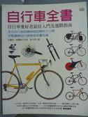 【書寶二手書T8/體育_QHH】自行車全書_巴蘭坦_2/e