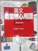 【書寶二手書T1/語言學習_HN3】例解英文商業核心用語-全球化視野的必備語彙_菊地義明