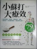 【書寶二手書T1/醫療_ZDE】小蘇打大療效-臨床實證,從感冒、胃酸過多…_馬克.史克斯