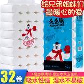 衛生紙家用廁紙紙巾家庭裝實惠裝捲筒紙