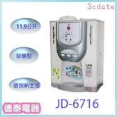 晶工牌11.9 公升 溫熱全自動開飲機 JD-6716【德泰電器】