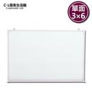 【 C . L 居家生活館 】Y149-19 單面磁性白板 (3×6尺)/黑板/告示板/展示板/留言板