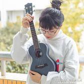 尤克里里初學者兒童成人女23寸烏克麗麗21寸小吉他入門單板CY『新佰數位屋』