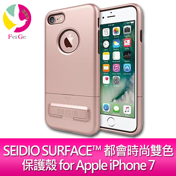 SEIDIO SURFACE™ 都會時尚雙色保護殼 for Apple iPhone 7 / iPhone8