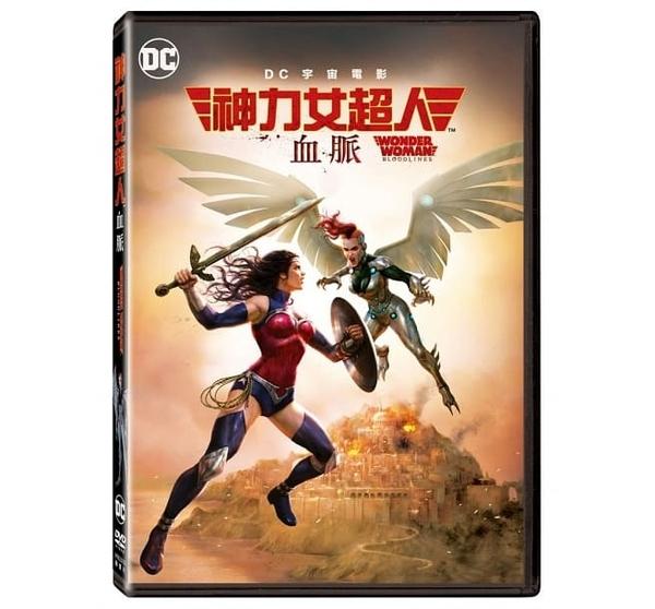 【停看聽音響唱片】【DVD】神力女超人:血脈