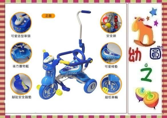 *幼之圓*兒童摺疊豪華三輪車可後控~台灣製外銷精品~藍色新幹線