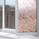 快速出貨 免膠靜電玻璃貼膜馬賽克不透明玻璃貼膜浴室衛生間窗戶貼紙防透  【全館免運】