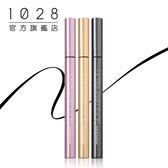 【新品上市】1028 放色線激穩抗震眼線液(三色任選)