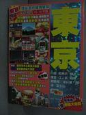 【書寶二手書T6/旅遊_JEW】頂尖流行掃貨賞鮮Easy GO!:東京(15-16年版)_Him