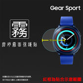 ◆霧面螢幕保護貼 SAMSUNG Gear Sport 智慧手錶 保護貼【一組三入】軟性 霧貼 霧面貼 防指紋 保護膜