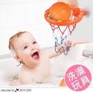 寶寶浴室投籃洗澡玩具 籃球組...