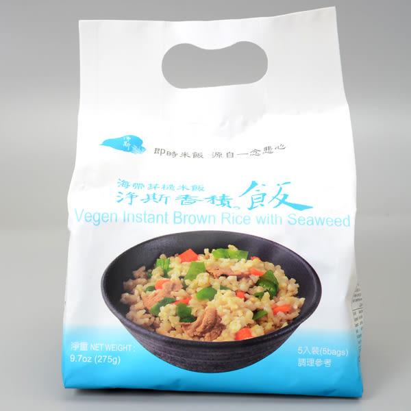 【淨斯】香積飯 -海帶芽糙米飯(4入裝) (賞味期限:2019.10.28)