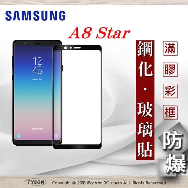 【現貨】三星 Samsung Galaxy A8 Star 2.5D滿版滿膠 彩框鋼化玻璃保護貼 9H