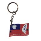 【收藏天地】台灣紀念品*木質鑰匙圈-台灣國旗台灣