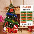 聖誕樹套餐1.5米加密豪華裝飾品小迷你家用粉色聖誕節