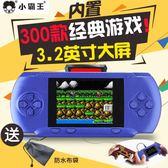 掌上遊戲機 小霸王PSP游戲機掌機大屏可充電兒童掌上彩屏俄羅斯方塊機【快速出貨八五折優惠】