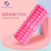 健身泡沫軸瑜伽柱狼牙肌肉放鬆泡沫滾軸瘦腿滾筒按摩軸瑯琊棒滾輪 【快速出貨】