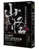 山怪(貳):日本山人口述異聞錄