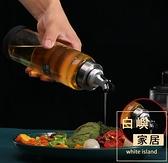 油壺裝油瓶醬油瓶玻璃防漏調料瓶罐醬醋壺廚房調味瓶【白嶼家居】