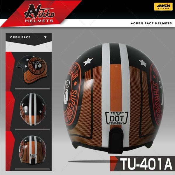 [安信騎士] Nikko TU-401A TU401A #12 黑橘 半罩 安全帽 復古帽 騎士帽