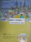 【書寶二手書T5/少年童書_XEB】誰把孩子丟到水裡去了-臺灣教育的困境與兒童人權教育_林惠真