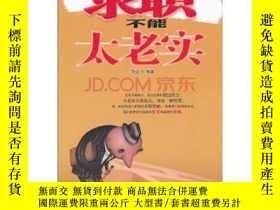 二手書博民逛書店罕見求職不能太老實9976 華業編著 中國商業出版社 ISBN: