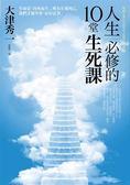 (二手書)人生必修的10堂生死課 :生命是「向死而生」,唯有正視死亡,我們才能學會..