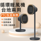 12h快速出貨 取暖器 家用暖風機 節能省電暖氣浴室小型臥室取暖機 小太陽 立式速熱取暖器