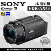 註冊送GP-VPT1手把 SONY FDR-AX43 4K投影攝影機 送64G高速卡+專用FV100電池+專用座充+大腳架 公司貨