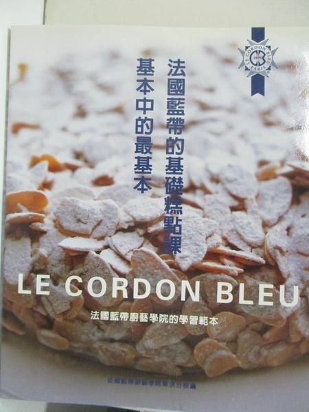【書寶二手書T6/餐飲_I2B】法國藍帶的基礎糕點課--基本中的最基本Le Cordon Bleu_法國藍帶廚