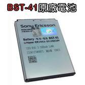 Sony Ericsson BST-41原廠電池 X1 X2 X10 PLAY R800I MT25I 1500mah【采昇通訊】
