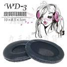 【九元生活百貨】WD-3 皮質耳機套/橢...