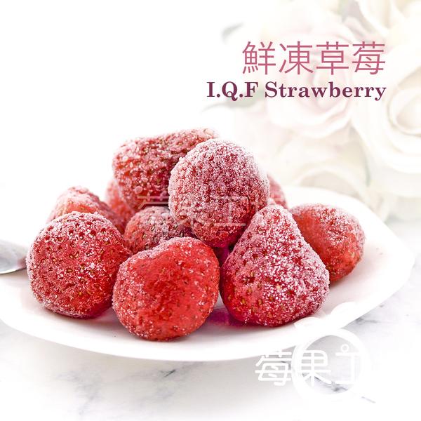 【莓果工坊】新鮮冷凍草莓 I.Q.F. Strawberry