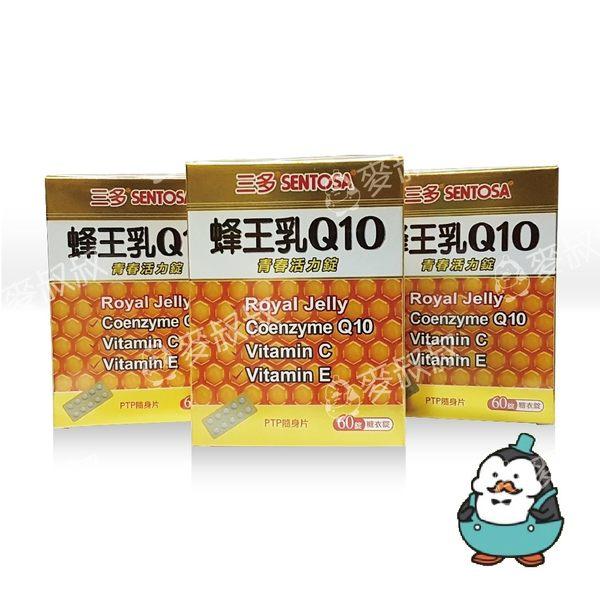 314567#三多 蜂王乳 Q10 青春活力錠 0.55g*60粒