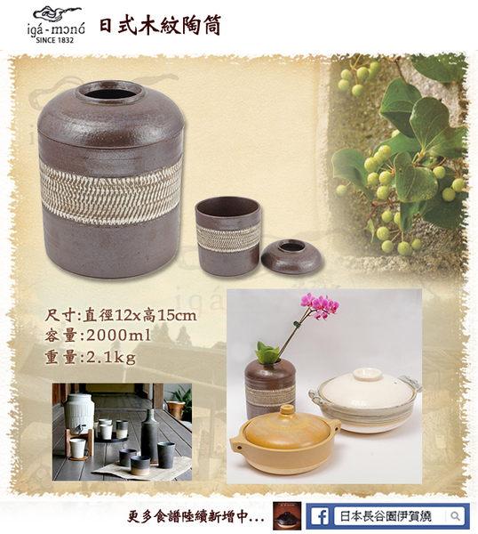 【日本長谷園伊賀燒】日式木紋陶筒
